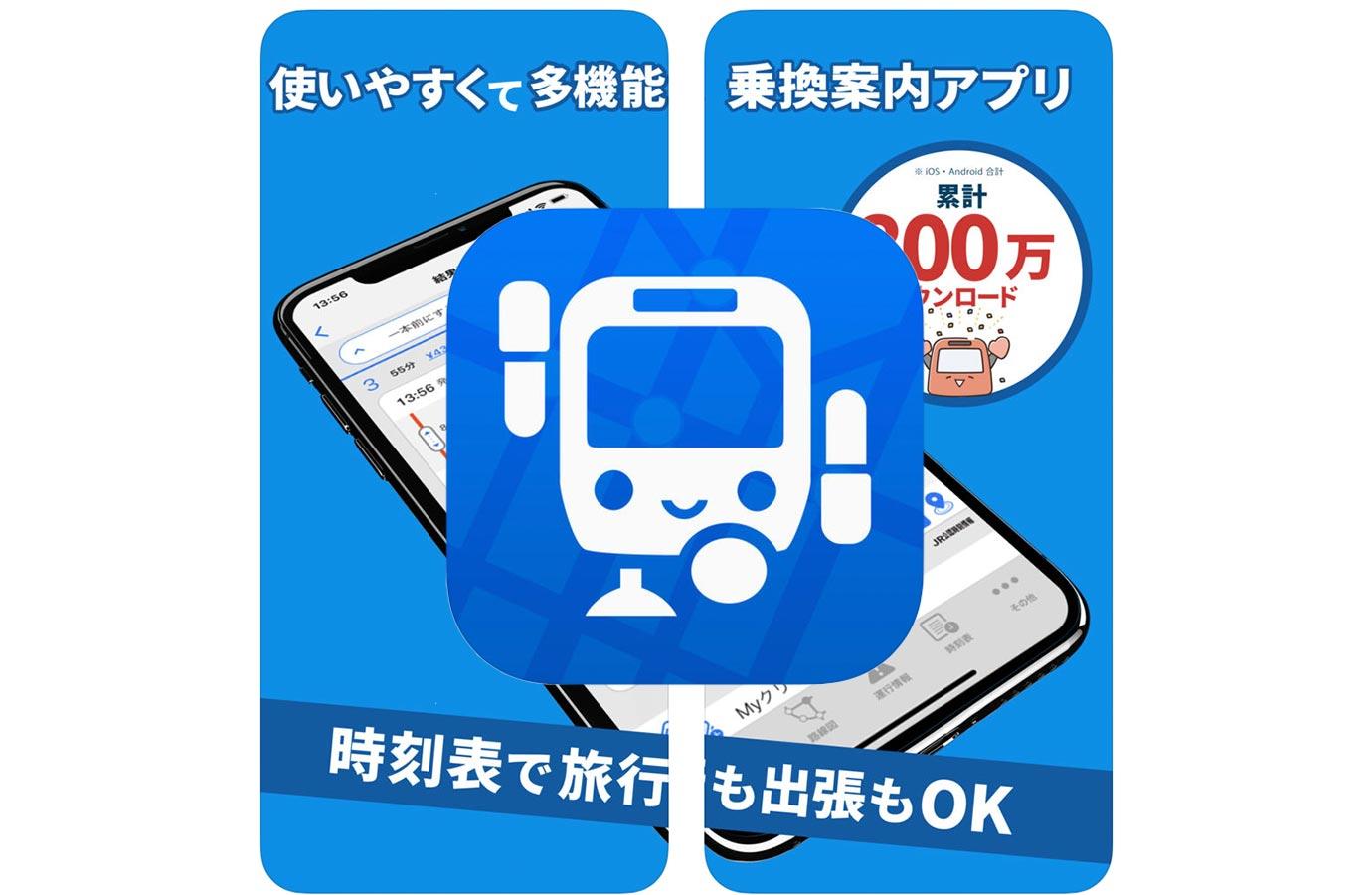 iOSアプリ「駅すぱあと」がアップデート、iMessageでの経路共有に対応