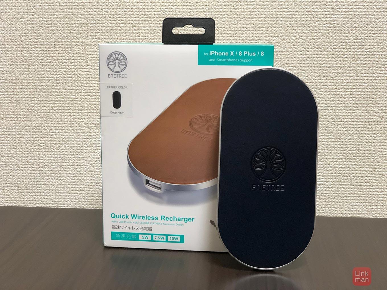 【レビュー】ENETREE、イタリア製本革を使ったワイヤレス充電パッドをチェック ― iPhone X/8/8 Plusの7.5Wで高速ワイヤレス充電対応