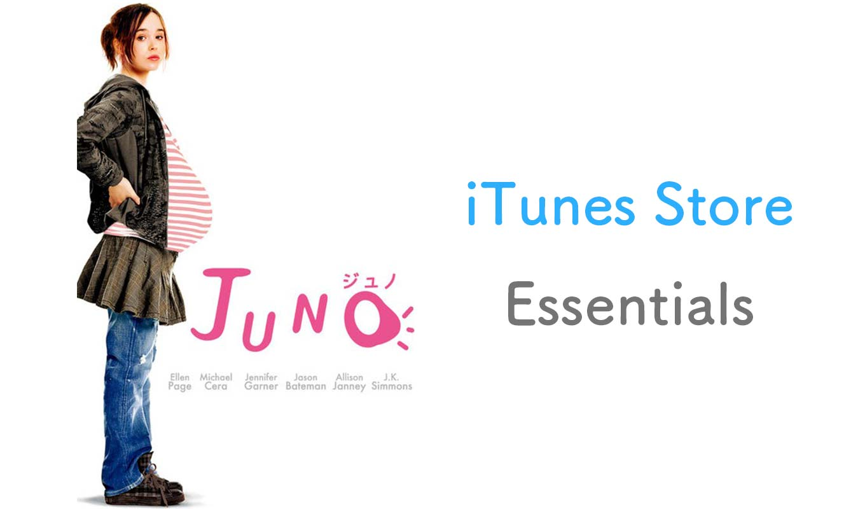 【Essentials】iTunes Store、映画「Juno/ジュノ」を期間限定価格で配信中(購入500円/レンタル100円)