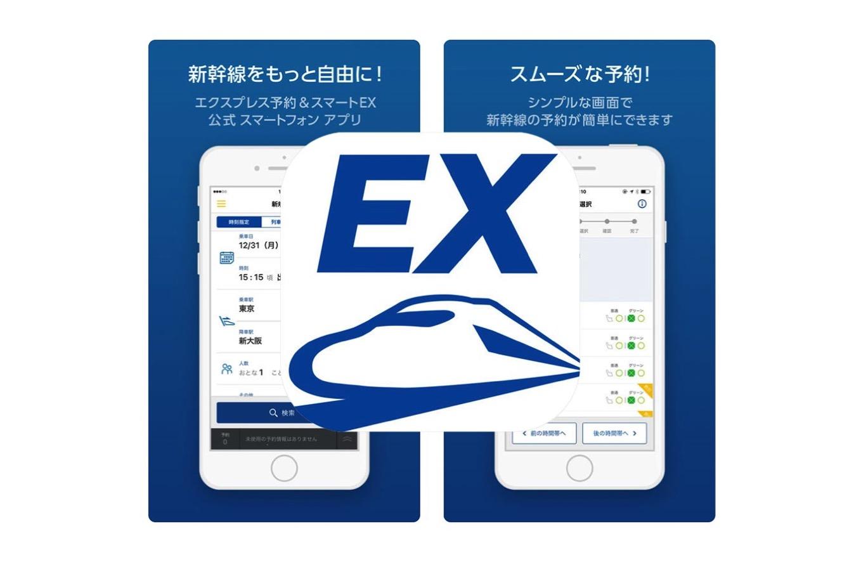 JR東海、iOSアプリ「EXアプリ」をアップデート、購入履歴照会・領収書表示サービスなどを追加