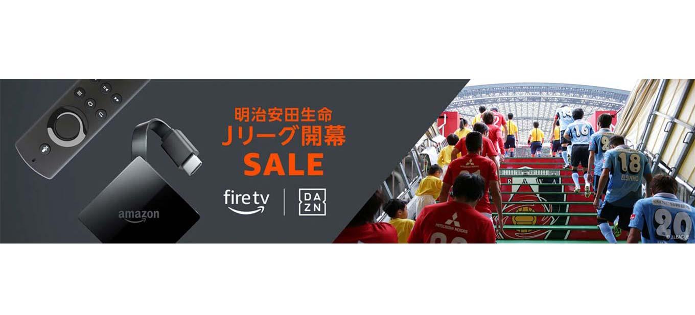 【1,500円オフ】Jリーグ開幕セールで4K/60fps・HDRに対応した「Fire TV」を7,480円で販売中(2/25まで)