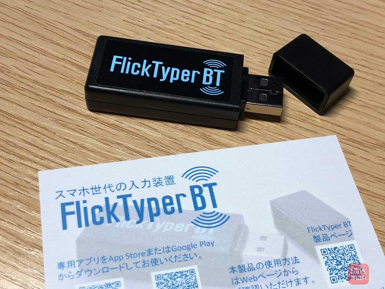 【レビュー】パソコンにフリック入力できる!スマホ世代の注目アイテム「FlickTyper BT」をチェック