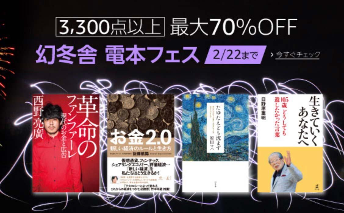 【最大70%オフ】Kindleストア、「幻冬舎 電本フェス」開催中(2/22まで)