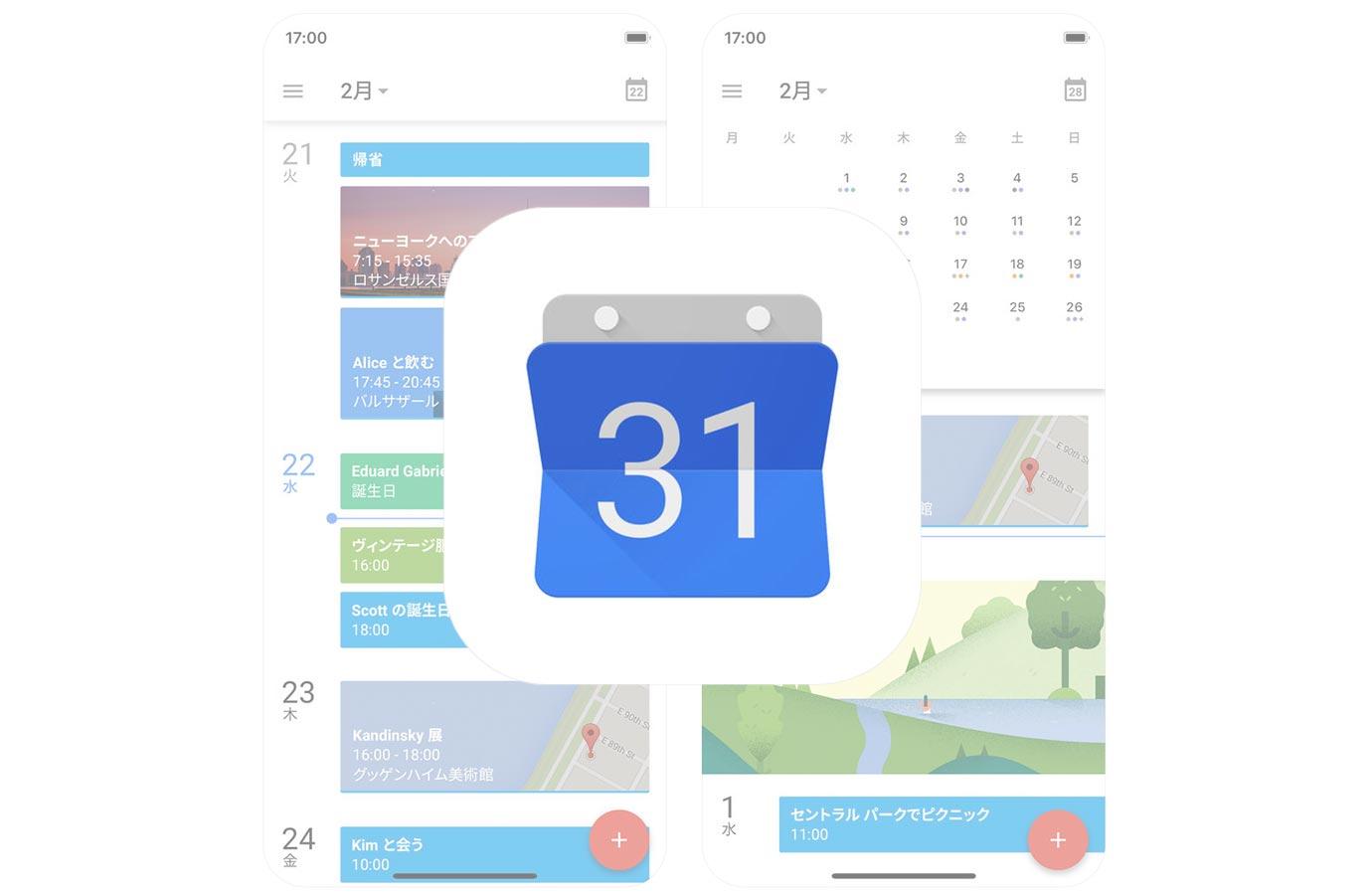 iOSアプリ「Googleカレンダー」がアップデート、同時に3個以上の有効なアカウントを利用可能に