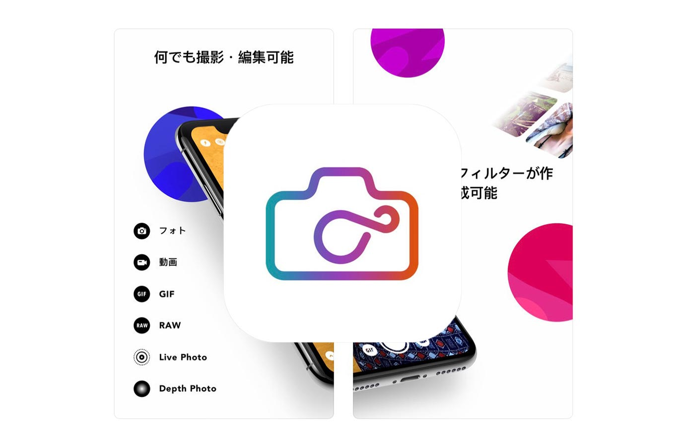 iOSアプリ「infltr」がアップデート、アニメーションGIFを撮影する新カメラモードなどを追加