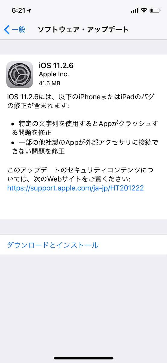 「iOS 11.2.6」正式リリース ― 特定の文字列を使用するとアプリがクラッシュする問題を修正など