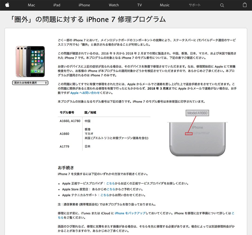 Iphone7syuri