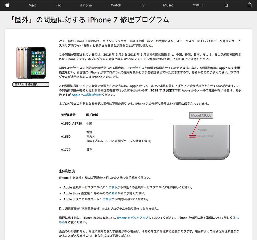 Apple、「圏外」の問題に対するiPhone 7修理プログラムの提供を開始