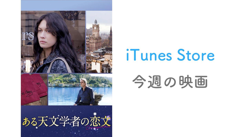 【レンタル100円】iTunes Store、「今週の映画」として「ある天文学者の恋文」をピックアップ
