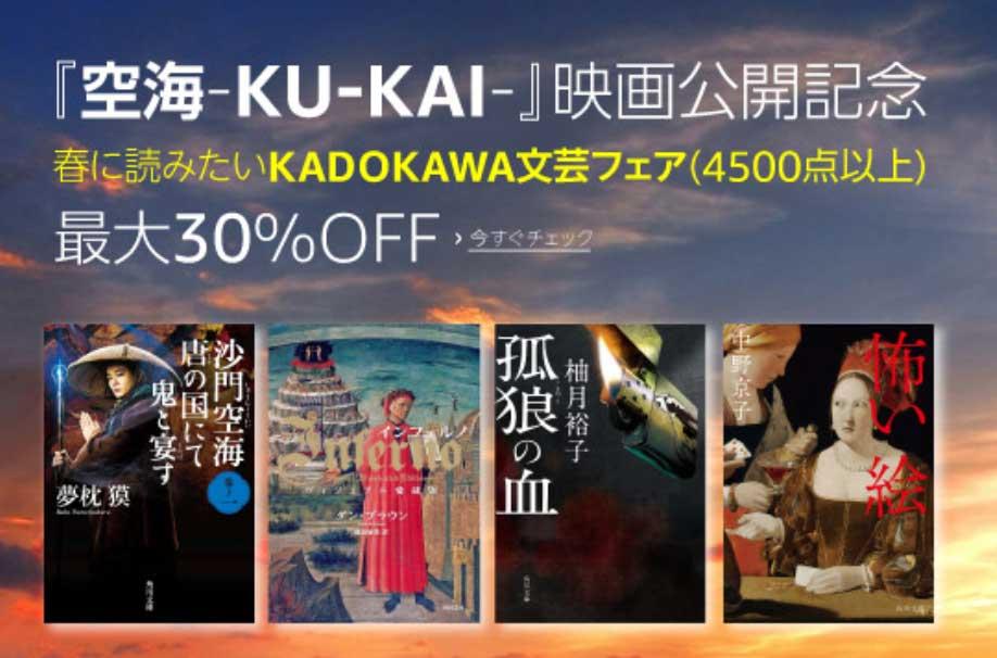 【最大30%オフ】Kindleストア、「春に読みたいKADOKAWA文芸フェア」実施中(3/8まで)
