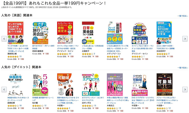 【全品199円】Kindleストア、「あれもこれも全品一挙199円キャンペーン!」実施中(2/21まで)