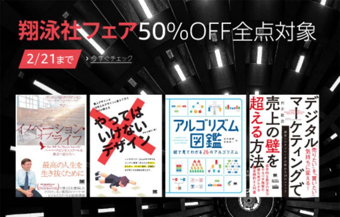 【50%OFF】Kindleストア、「全点対象 翔泳社フェア」実施中(2/21まで)