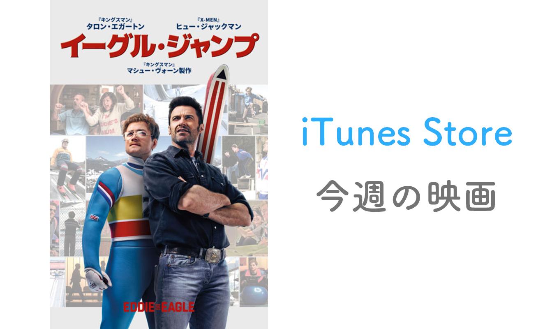 【レンタル100円】iTunes Store、「今週の映画」として「イーグル・ジャンプ」をピックアップ