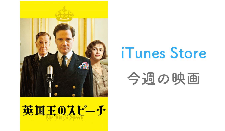 【レンタル100円】iTunes Store、「今週の映画」として「英国王のスピーチ」をピックアップ
