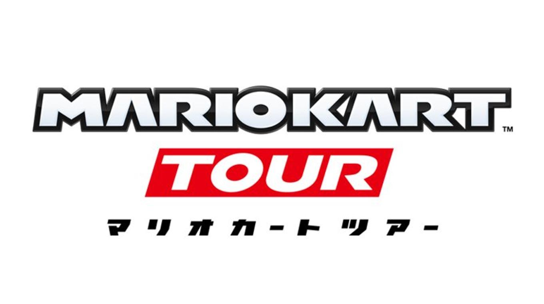 任天堂、スマホ向けアプリ「マリオカート ツアー」を開発中 ー 2019年3月までに配信へ