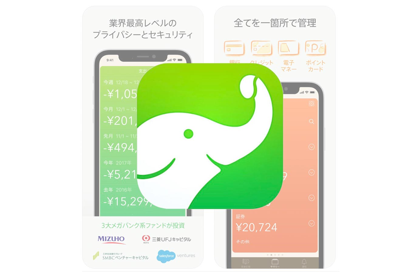 iOSアプリ「Moneytree」がアップデート、iOS 11のSiriKitに対応、口座残高を音声で確認可能に