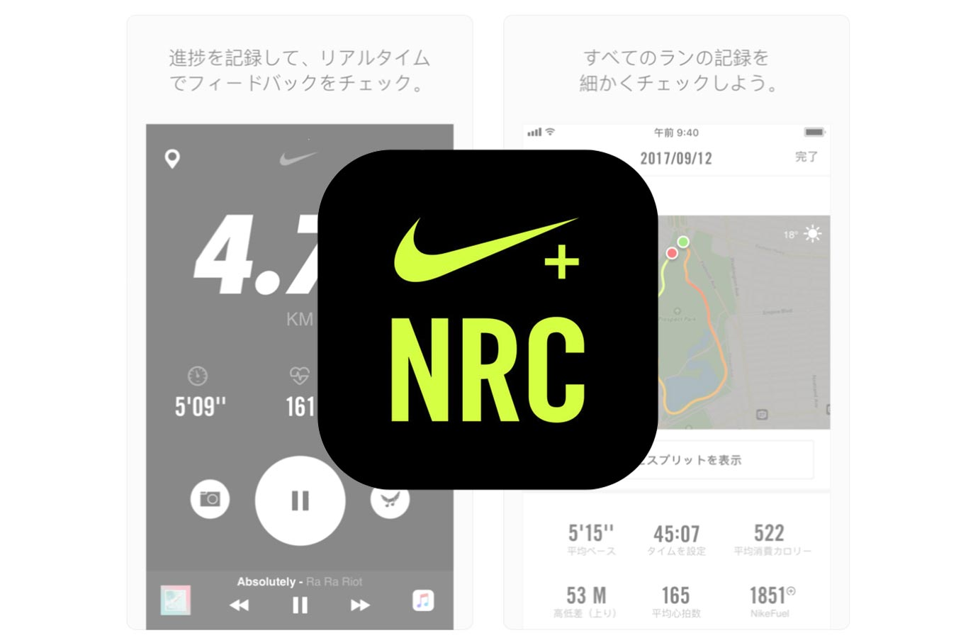 NIKE、iOSアプリ「Nike+ Run Club 5.20」リリース ー  「Siriからの提案」やInfographの文字盤のコンプリケーションに対応