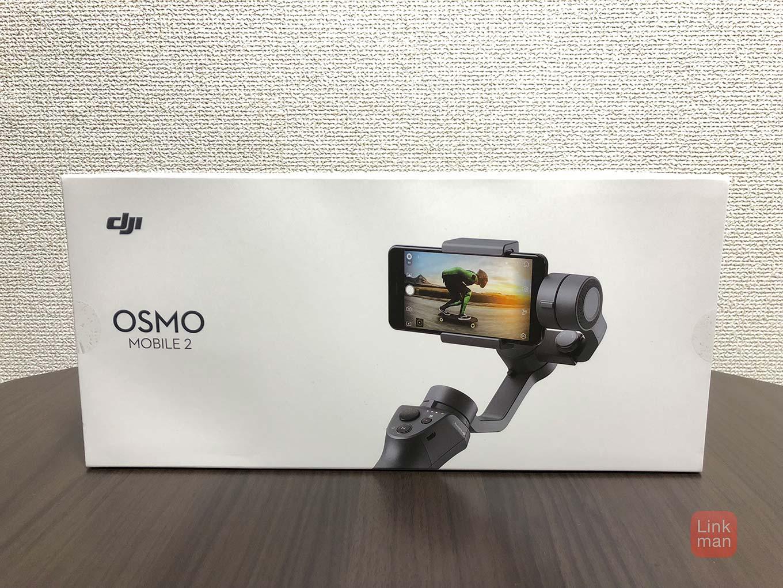【レビュー】DJIのiPhone用ジンバル「OSMO Mobile 2」をチェック