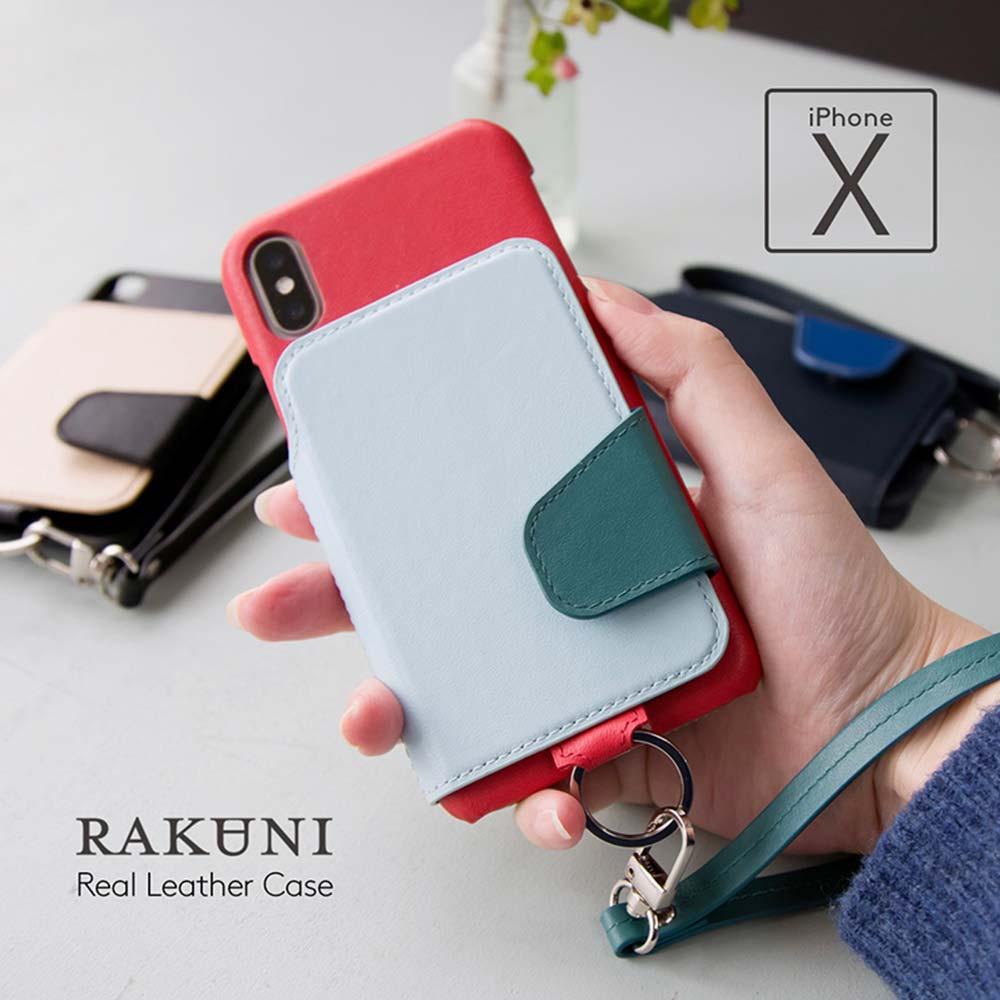 トーモ、iPhone X用背面フリップ型ケース「RAKUNI for iPhone X」の販売を開始