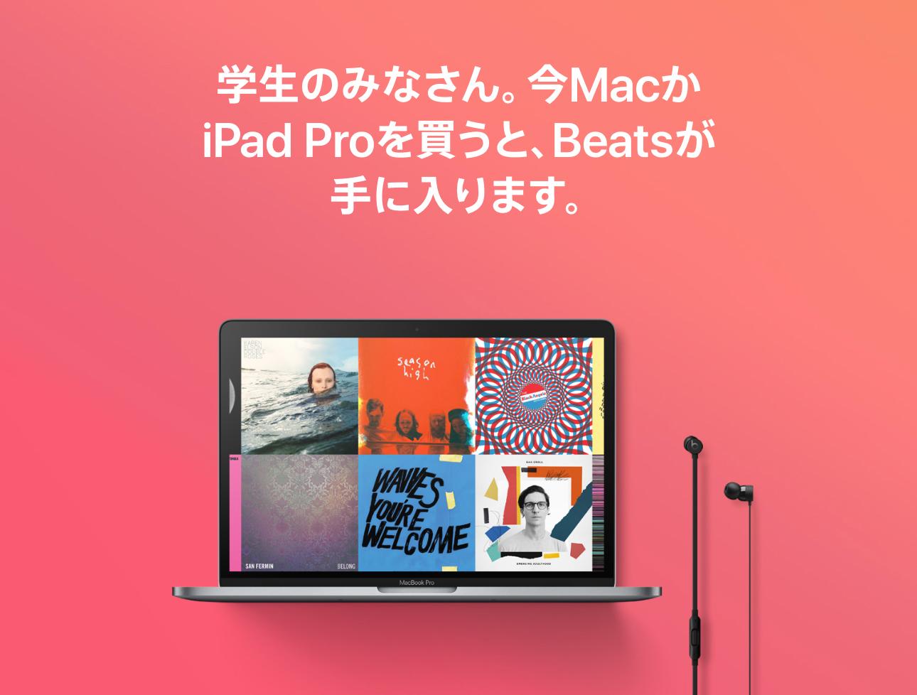 Apple Store、学生・教職員を対象にMacやiPad Proを買うとBeatsヘッドフォンがもらえる2018年「新学期を始めよう」キャンペーン開始