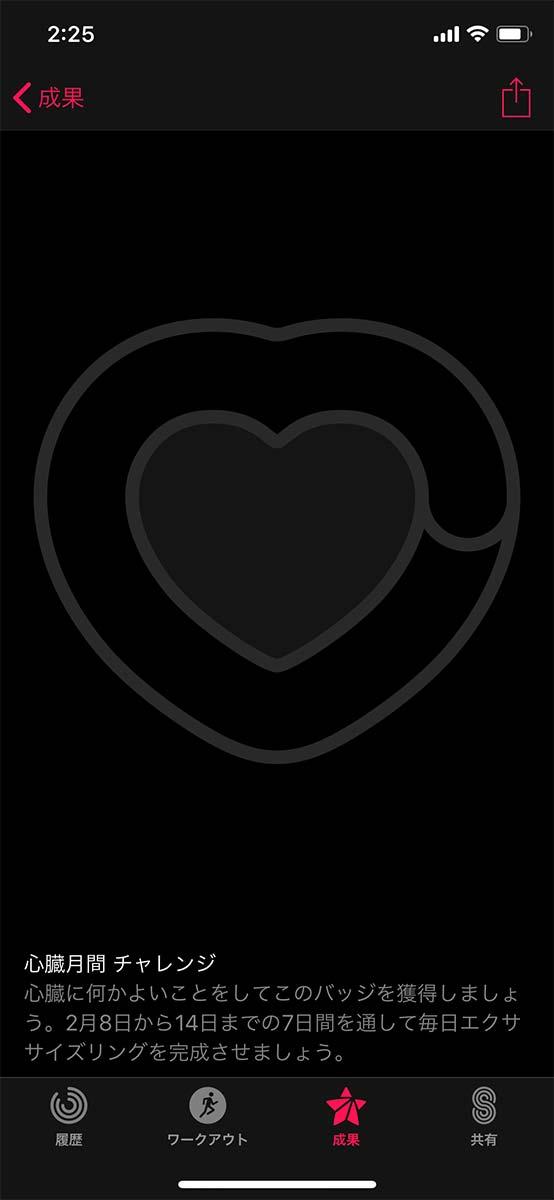 Apple、「Apple Watch」のアクティビティに「心臓月間チャレンジ」を追加