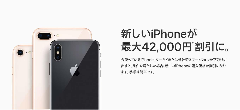 Apple、「iPhone下取りキャンペーン」の下取り額を改定 ― Apple Store店頭では他社製スマホ下取り額増量(2018年2月)