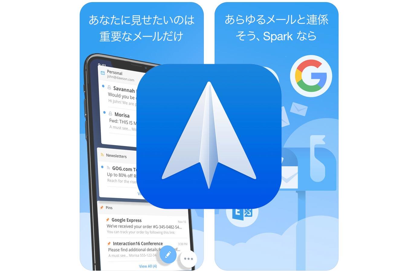 iOS向けメールアプリ「Spark by Readdle」アップデートで、バッジ数が正しく表示されない不具合などを修正