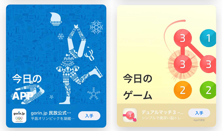 App Store、「Today」ストーリーの「今日のAPP」でiOSアプリ「gorin.jp」をピックアップ(2/9)