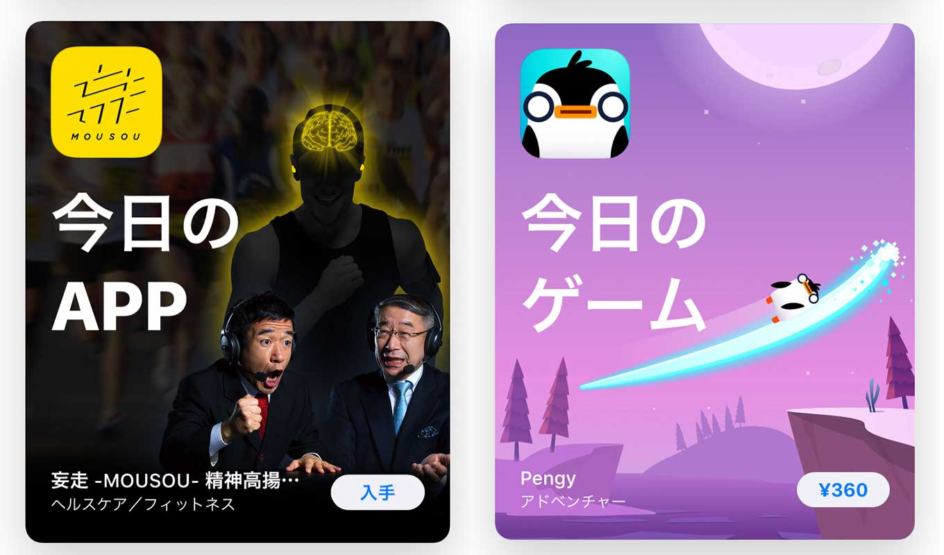 App Store、「Today」ストーリーの「今日のAPP」でiOSアプリ「妄走 -MOUSOU-」をピックアップ(2/1)