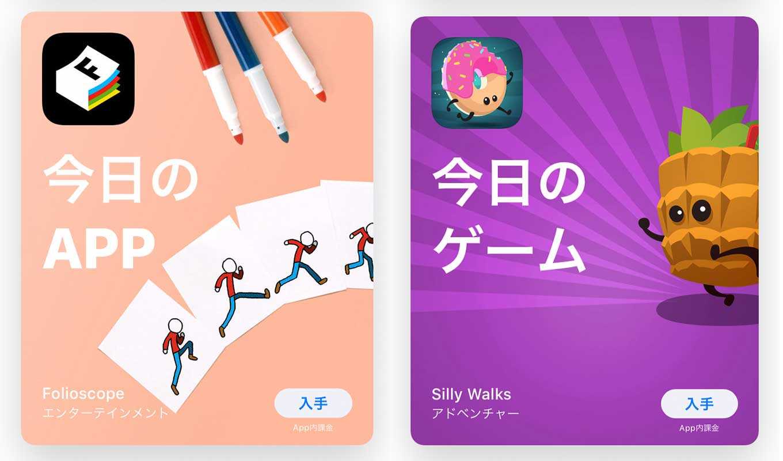 App Store、「Today」ストーリーの「今日のAPP」でiOSアプリ「Folioscope」をピックアップ(2/2)
