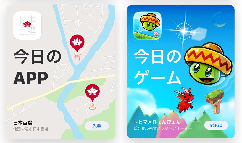 App Store、「Today」ストーリーの「今日のAPP」でiOSアプリ「日本百選」をピックアップ(2/3)