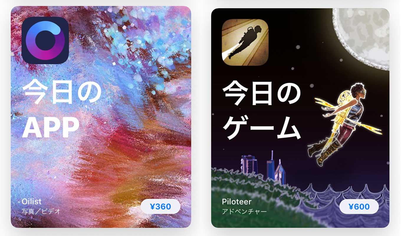 App Store、「Today」ストーリーの「今日のAPP」でiOSアプリ「Oilist」をピックアップ(2/4)