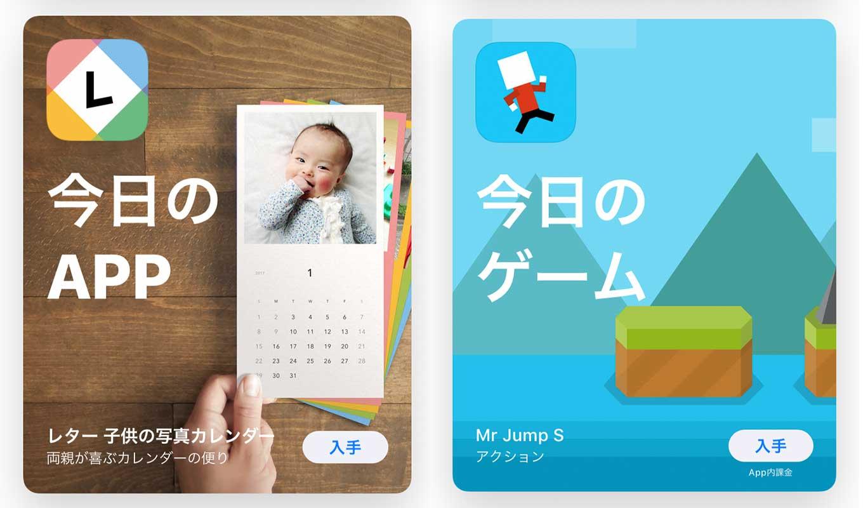 App Store、「Today」ストーリーの「今日のAPP」でiOSアプリ「レター 子供の写真カレンダー」をピックアップ(2/6)