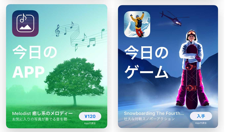App Store、「Today」ストーリーの「今日のAPP」でiOSアプリ「Melodist」をピックアップ(2/8)
