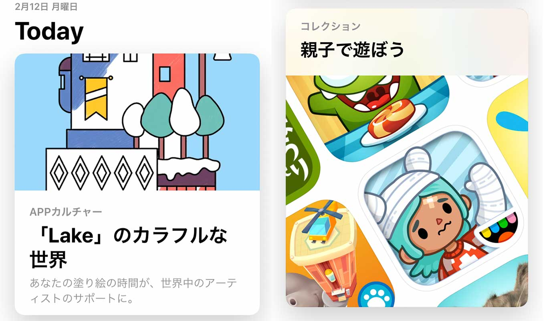 App Store、「Today」ストーリーの「今日のAPP」でiOSアプリ「Wakeout」をピックアップ(2/12)