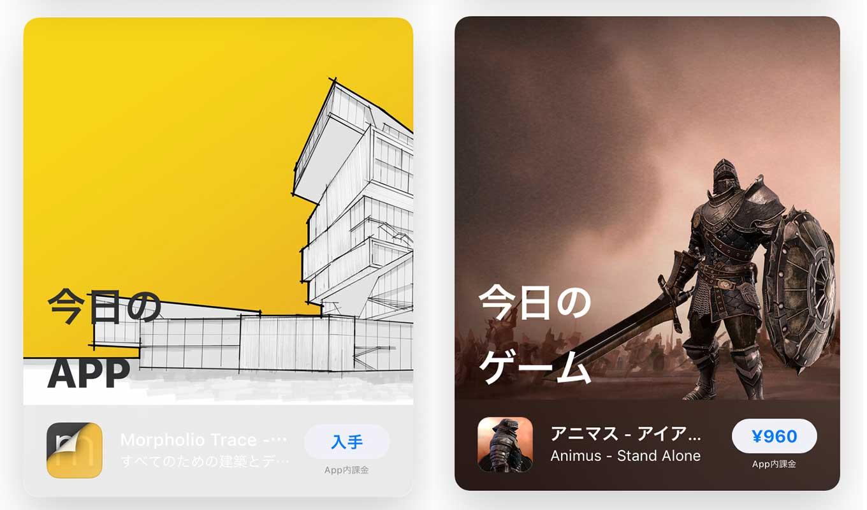App Store、「Today」ストーリーの「今日のAPP」でiOSアプリ「Morpholio Trace」をピックアップ(2/13)