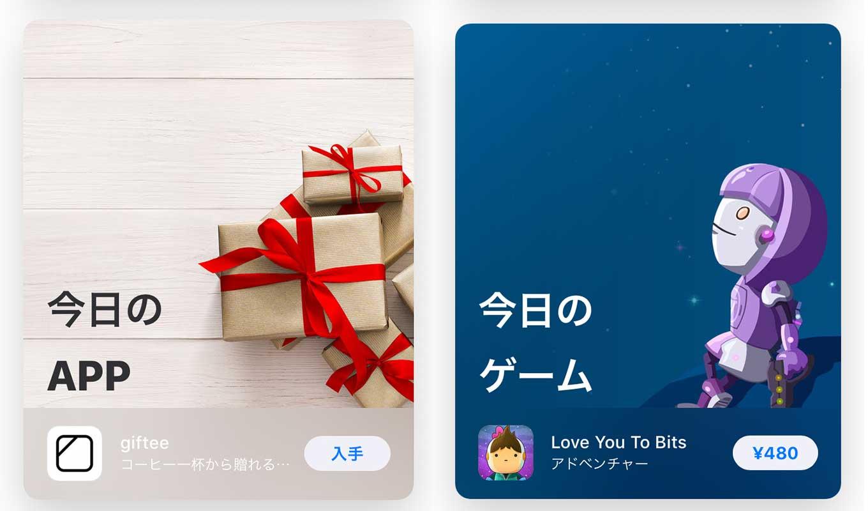 App Store、「Today」ストーリーの「今日のAPP」でiOSアプリ「giftee」をピックアップ(2/14)