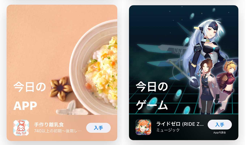 App Store、「Today」ストーリーの「今日のAPP」でiOSアプリ「手作り離乳食」をピックアップ(2/15)