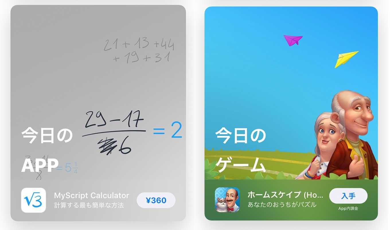App Store、「Today」ストーリーの「今日のAPP」でiOSアプリ「MyScript Calculator」をピックアップ(2/16)
