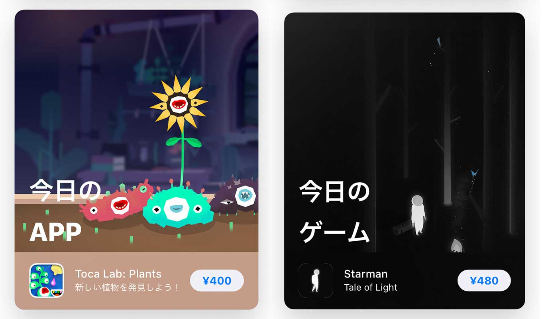 App Store、「Today」ストーリーの「今日のAPP」でiOSアプリ「Toca Lab: Plants」をピックアップ(2/18)