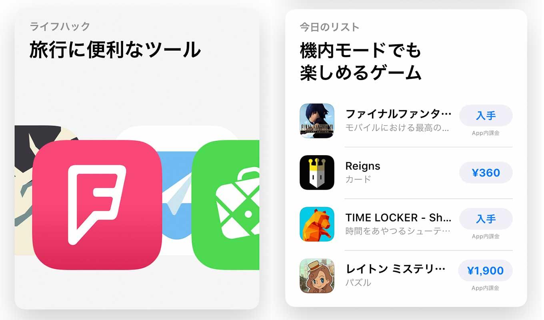 App Store、iOSアプリを紹介する「Today」ストーリーで「旅行に便利なツール」をピックアップ(2/20)