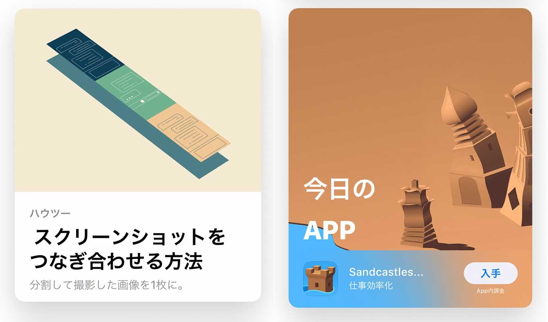 App Store、iOSアプリを紹介する「Today」のトップストーリーは「スクリーンショットをつなぎ合わせる方法」(2/21)