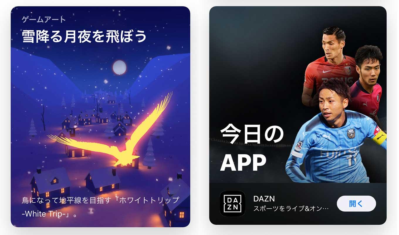 App Store、アプリを紹介する「Today」のトップストーリーは「雪降る月夜を飛ぼう」(2/23)