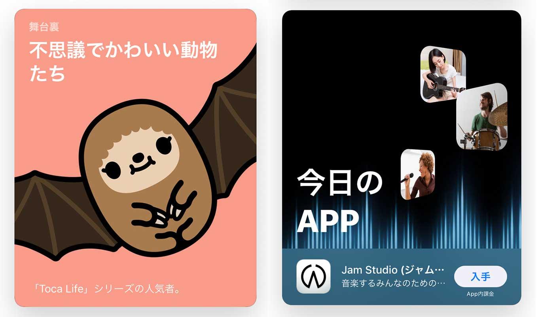 App Store、「Today」のトップストーリーは「不思議でかわいい動物たち」ー「今日のAPP」は「Jam Studio」(2/25)