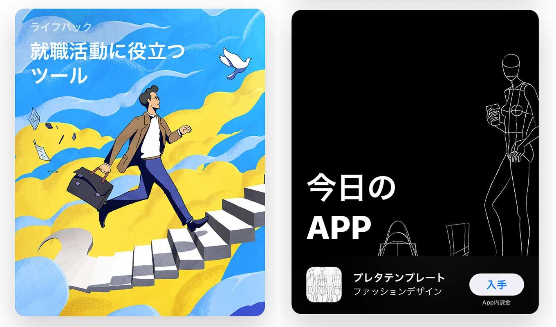 App Store、「Today」のトップストーリーは「就職活動に役立つツール」ー「今日のAPP」は「プレタテンプレート」(2/27)