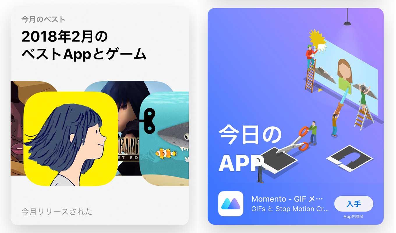 App Store、「Today」のトップストーリーは「2018年2月のベストAppとゲーム」ー「今日のAPP」は「Momento」(2/28)