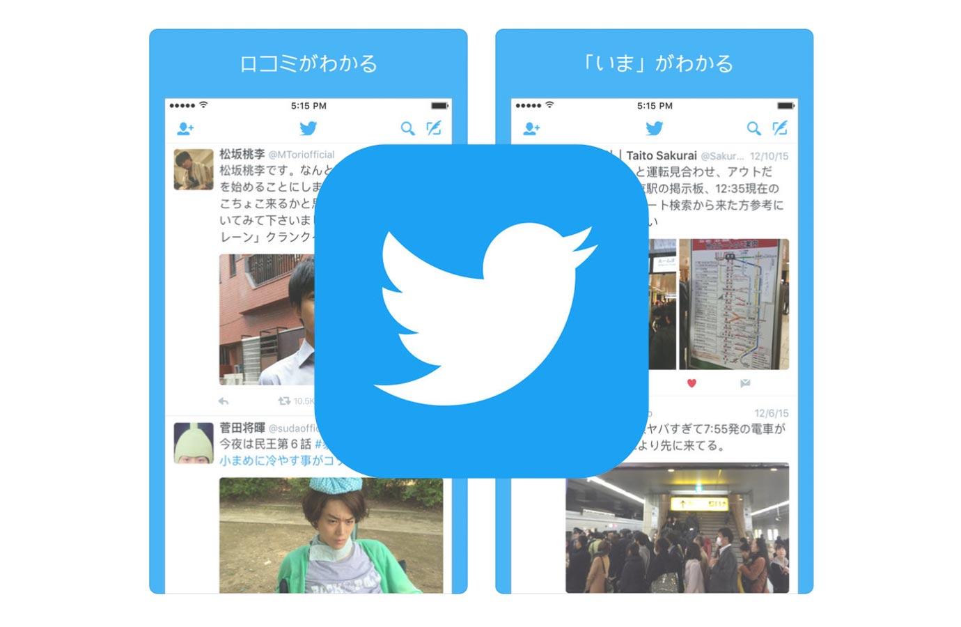 iOSアプリ「Twitter」アップデート、新しくいくつかのキーボードショートカットを追加