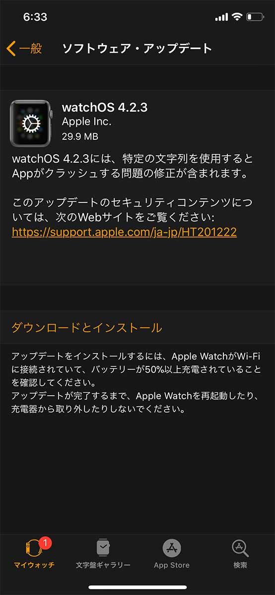 Apple、「watchOS 4.2.3」リリース ー 特定の文字列を使用するとアプリがクラッシュする問題を修正