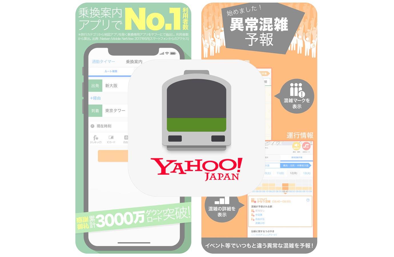 iOSアプリ「Yahoo!乗換案内」がアップデート、「異常混雑予報」機能を追加、まずは首都圏の主要26路線から提供開始