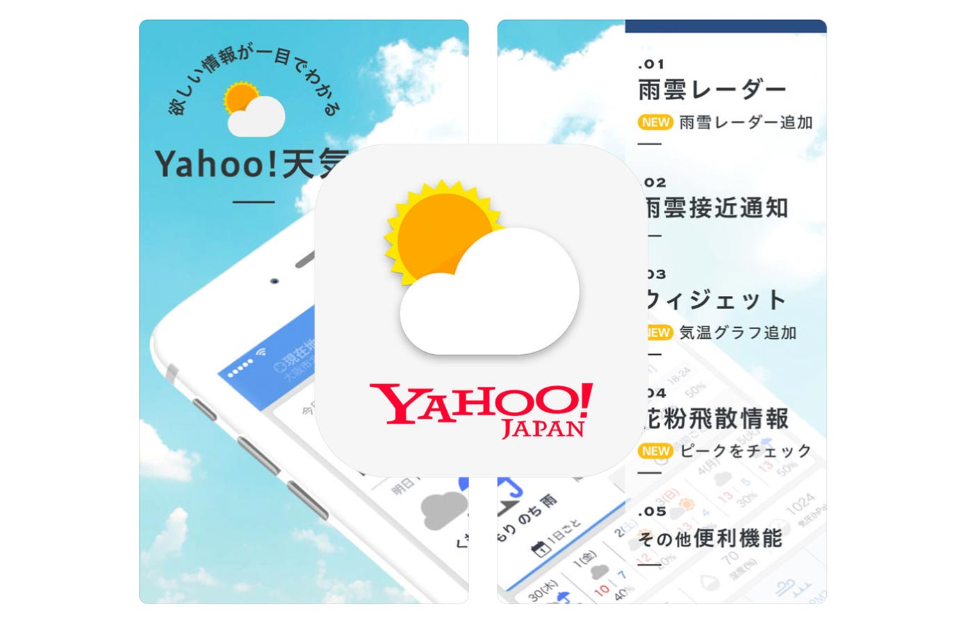 iOSアプリ「Yahoo!天気」をアップデート、今年も花粉情報を追加